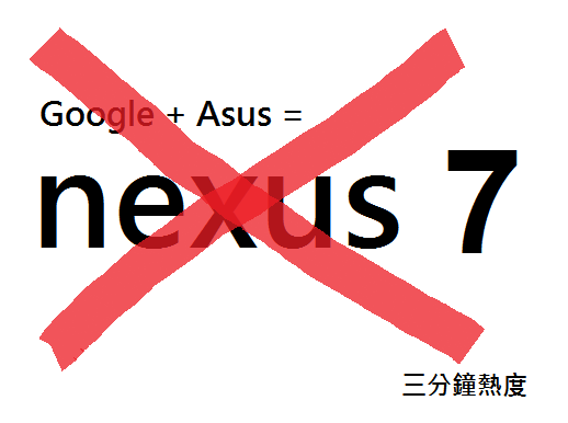 不要買 nexus 7 的理由