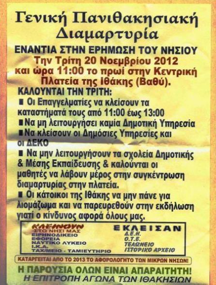 Οι Ιθακήσιοι διαμαρτύρονται – Κλειστά μαγαζιά, δεν στέλνουν τα παιδιά στο σχολείο (20-11-2012)