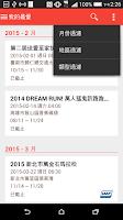 Screenshot of 跑者廣場-全國賽會