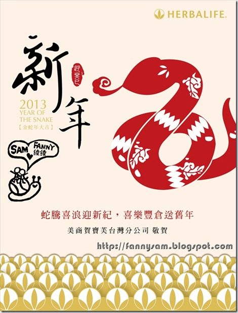 2013-CNY-eCard_TW_680-1