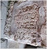 Артефакты церкви Николая Чудотворца. Демре. www.timeteka.ru