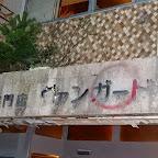 20140818_気仙沼ジャズ喫茶ヴァンガード