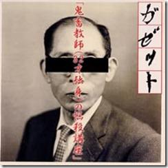 32sai Dokushin no Nousetsu Kouza