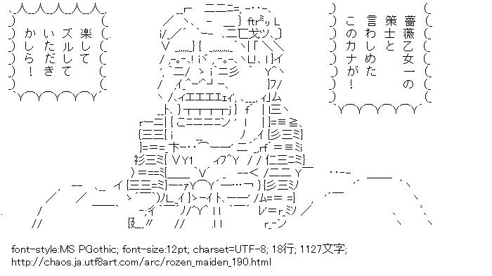 [AA]金糸雀 ? (ローゼンメイデン)