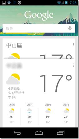 Google Now-04