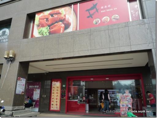 西井村蜂蜜滷味-店面