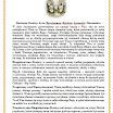 Relikwie Drińskich Męczennic