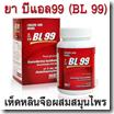 ยา บี แอล 99 ( BL 99)