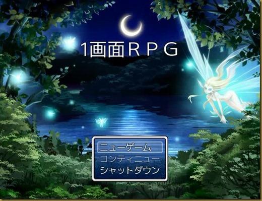 1画面RPGタイトル