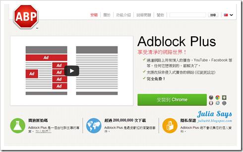 adblock00