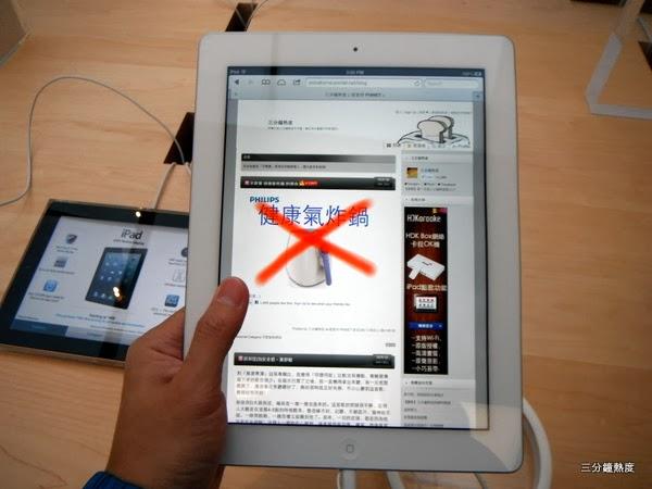 拿著iPad 4 的樣子