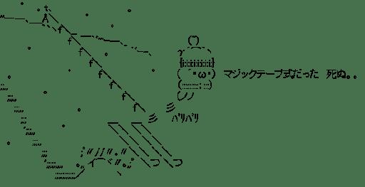 マジックテープ式スキージャンプ・・・バリバリ(しまむらくん)