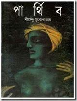 parthib by shirshendu mukhopadhyay
