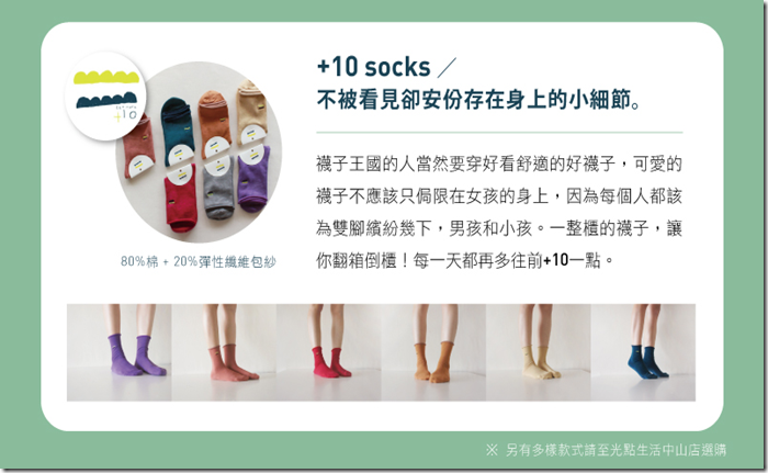 10 socks