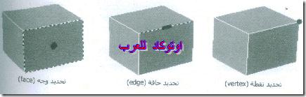 الرسم ثلاثى الابعاد (147)