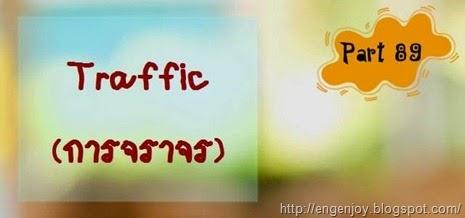 บทสนทนาภาษาอังกฤษ Traffic (การจราจร)