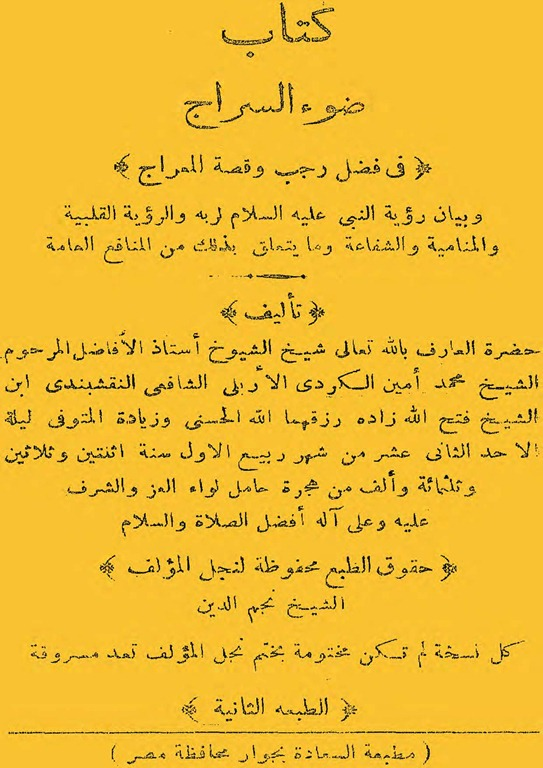 dawoo siraj_mi3rajj_صفحة_001