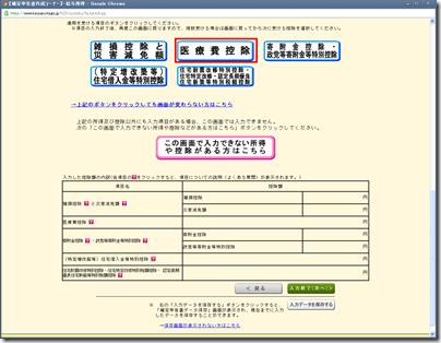 iryouhikouzyo-08-2
