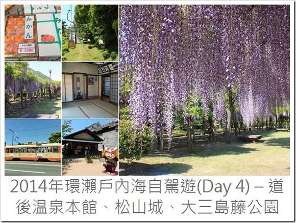 2014年環瀨戶內海自駕遊_Day4