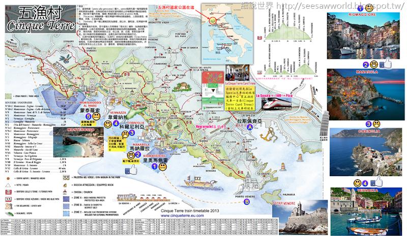 sentieri五漁村可愛地圖.fw