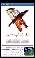 Screenshot of طرق حفظ القرآن الكريم