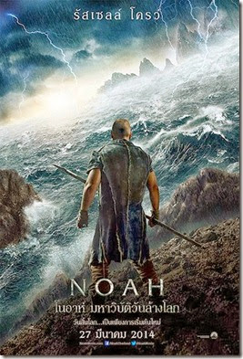 Noah-2014-โนอาห์-มหาวิบัติวันล้างโลก-ซูม-พากษ์ไทยโรง