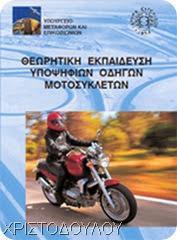 θεωρια μοτοσικλετας