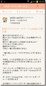 device-2014-04-16-154449