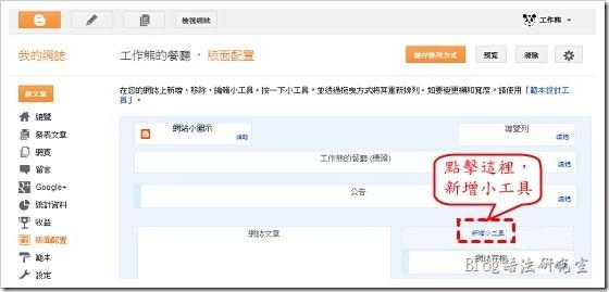 使用【搜尋框】幫助訪客更容易搜尋部落格文章