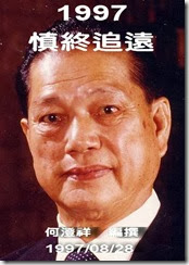1997-08-慎終追遠