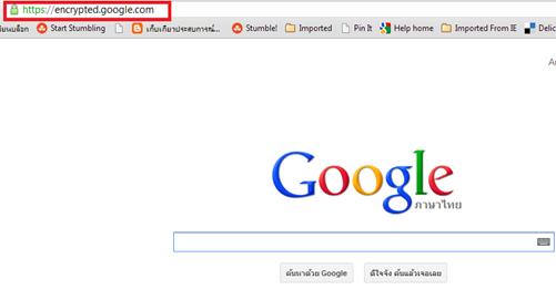 หน้าเวบ encrypted google