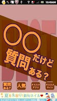 Screenshot of 〇〇だけど質問ある?BEST