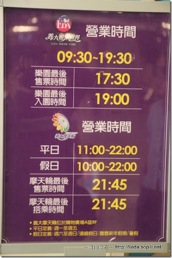 高雄義大遊樂世界-營業時間