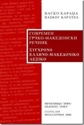 """Βάσκο Καρατζά, Θεσσαλονίκη 2008, Σύγχρονο Ελληνο-Μακεδονικό Λεξικό, Eκδόσεις """"ZORA""""."""
