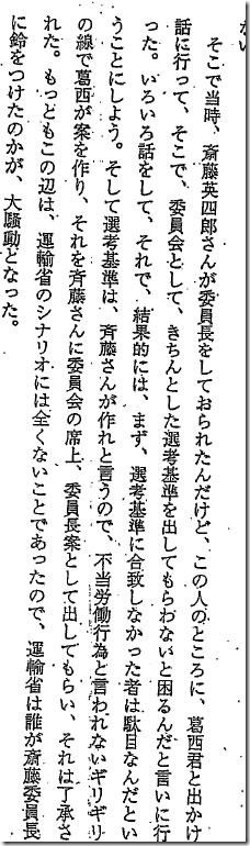 136860075162213124826_saitou-1