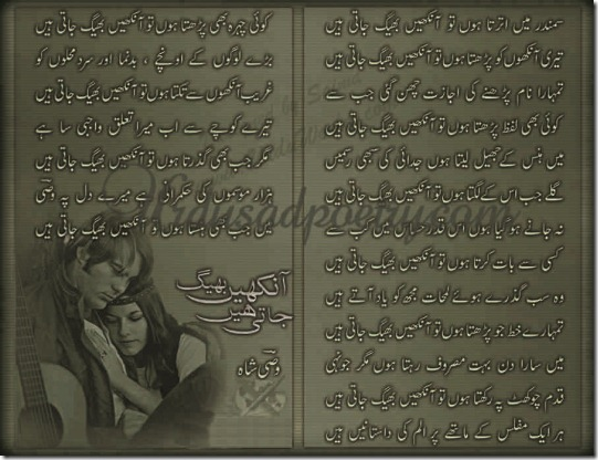Aankhen-bheeg-jati-Wasi-Shah