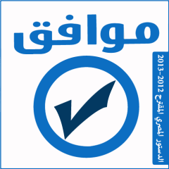 Egyptian-Constitution-2012-2013-Yes