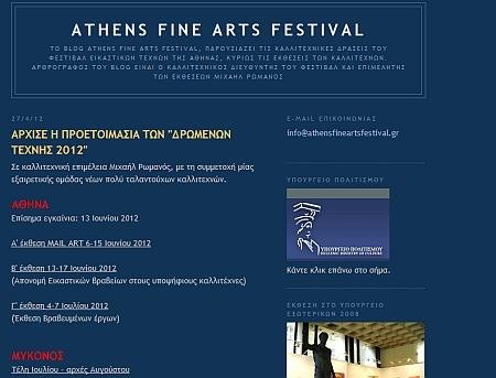 Νέα εποχή για το Φεστιβάλ Εικαστικών Τεχνών του Μιχαήλ Ρωμανού