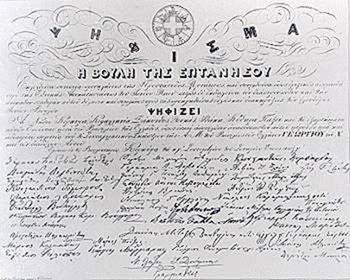 Η Ένωση των Επτανήσων με την Ελλάδα