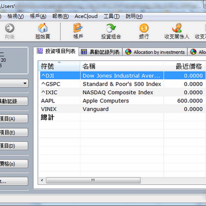 [財務管理] AceMoney Lite 4.35.2 繁體中文免安裝版