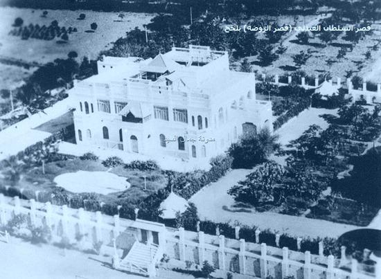 قصر السلطان العبدلي (قصر الروضة2