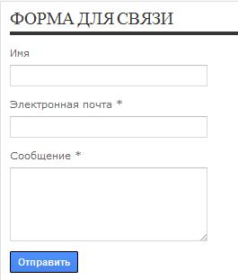 форма_для_связи гаджет