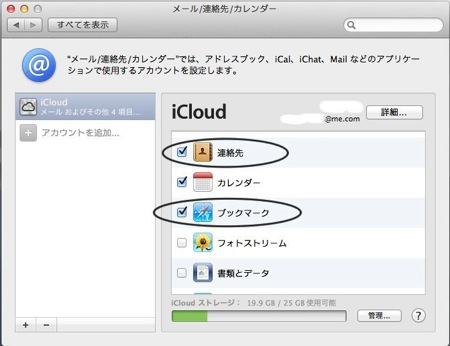 iCloudを使ってみた。