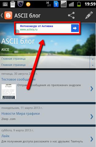 мобильный_adsense