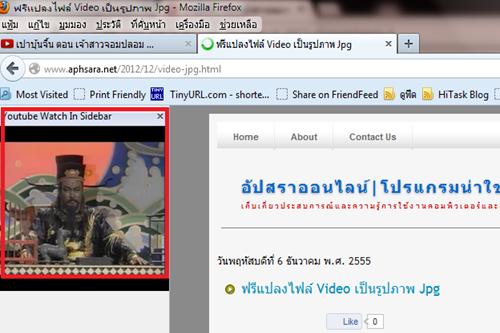 การตั้งค่าใน Firefox ให้สามารถดู Video ใน Sidebar