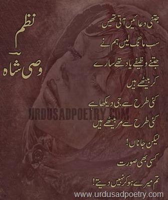 Wasi Shah Nazam