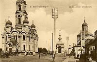 г. Екатеринбург Пермской губ. фото нач. ХХ века