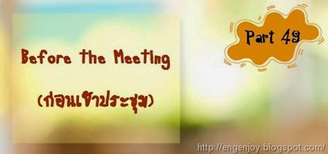 Before the Meeting ก่อนเข้าประชุมภาษาอังกฤษ
