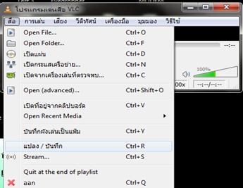 การแปลงไฟล์ด้วย Vlc media player