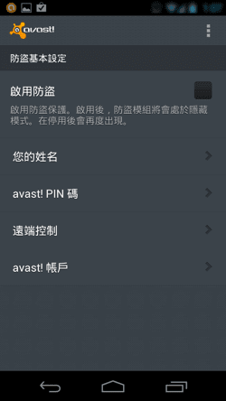avast! 手機安全軟體-17